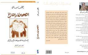 اصدار مؤلف جديد يخوض في غمار