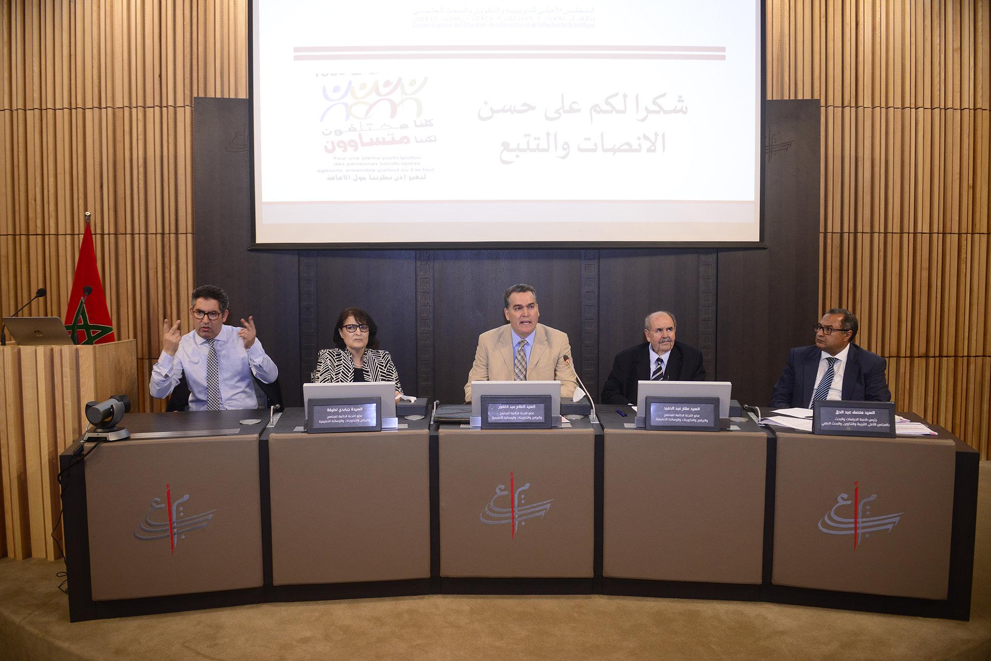 لقاء تواصلي  المجلس الأعلى للتربية والتكوين والبحث العلمي يُقدّممشروع رأي في موضوع: