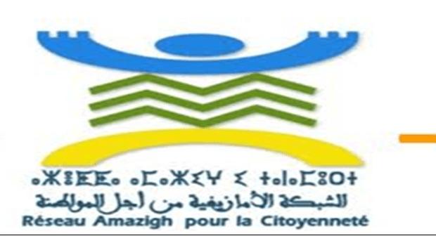 مائدة مستديرة لشبكة الأمازيغية من أجل المواطنة  حول مشاريع القوانين التنظيمية  المتعلقة بالأراضي الجماعية