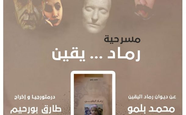 احتفالا باليوم الوطني للمسرح رماد : يقين في عرض جديد ببلقصيري