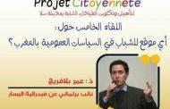 لقاء مفتوح لعمر بلافريج حول : مشروع مواطنة