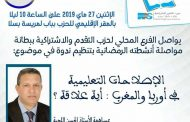 الإصلاحات التعليمة في أوروبا والمغرب : أية علاقة