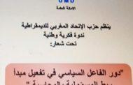 حزب الاتحاد المغربي الديمقراطي ينظم ندوة فكرية بالرباط