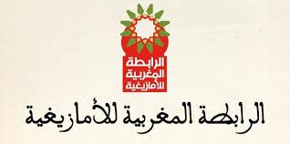 بيـــــــــــــــان حول مشروعي القانونين التنظيميين للأمازيغية