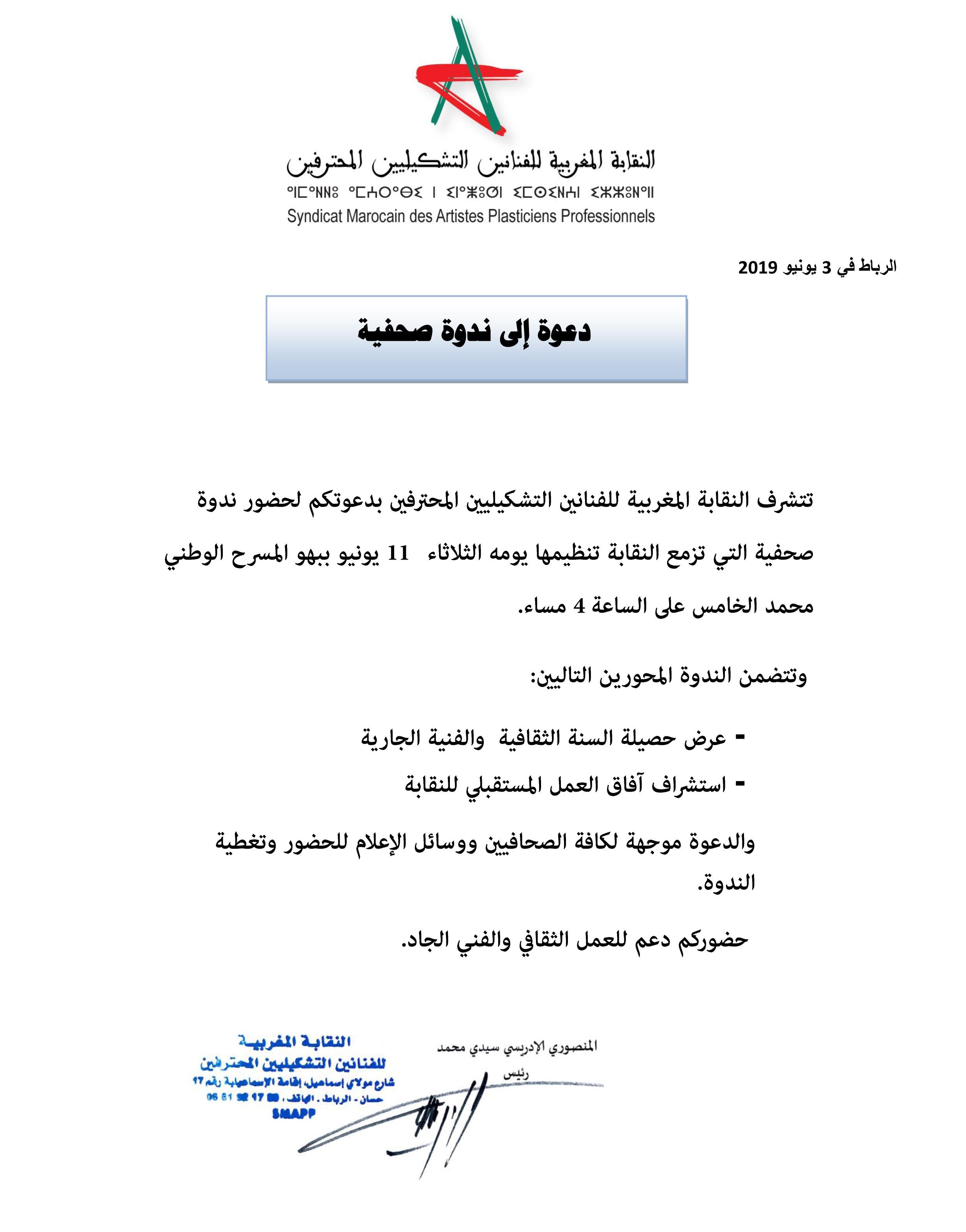 دعوة لحضور ندوة صحفية