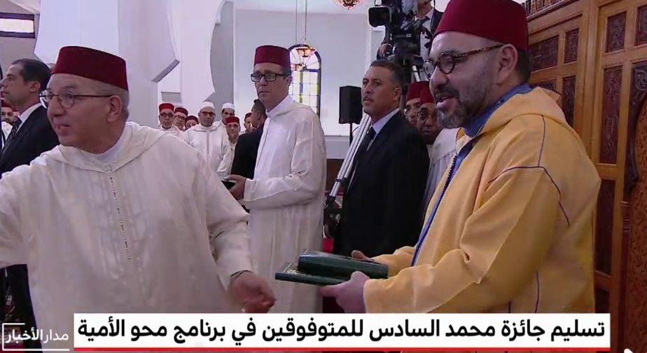 أمير المؤمنين يسلم جائزة محمد السادس للمتفوقين  في برنامج محاربة الأمية  بسلا