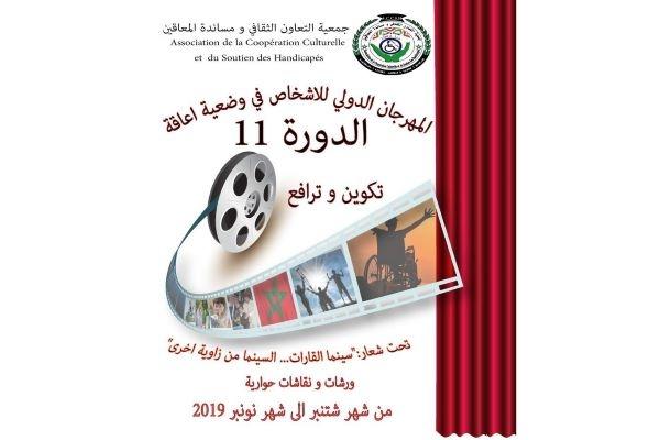 المهرجان الدولي للأشخاص في وضعية إعاقة في دورته الحادية عشر تحت شعار