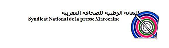 البيان العــام للنقابة الوطنية للصحافة المغربية