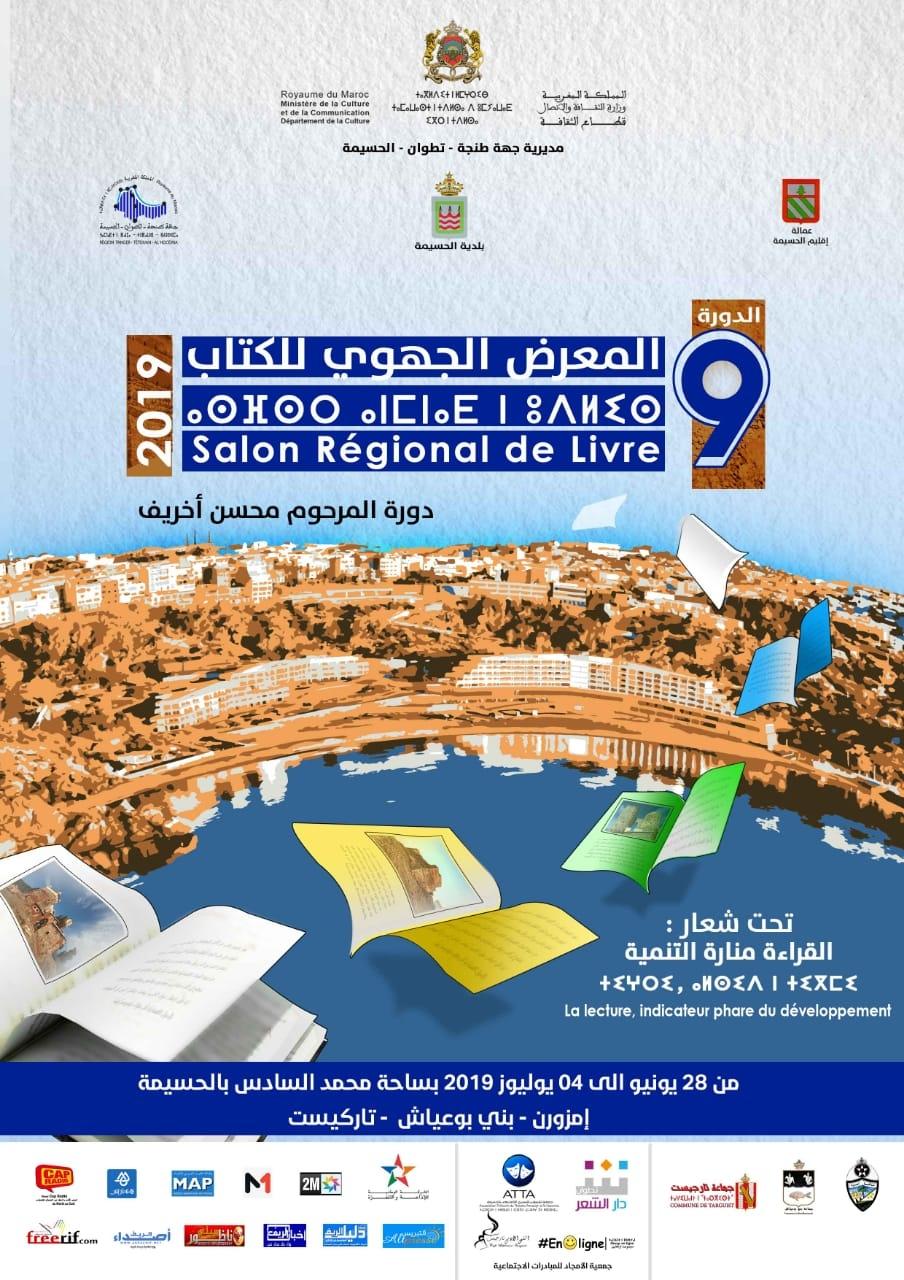 برنامج الأنشطة الموازية للمعرض الجهوي التاسع للكتاب المنظم من 28 يونيو إلى 04 يوليوز 2019 بساحة محمد السادس بالحسيمة تحت شعار : 