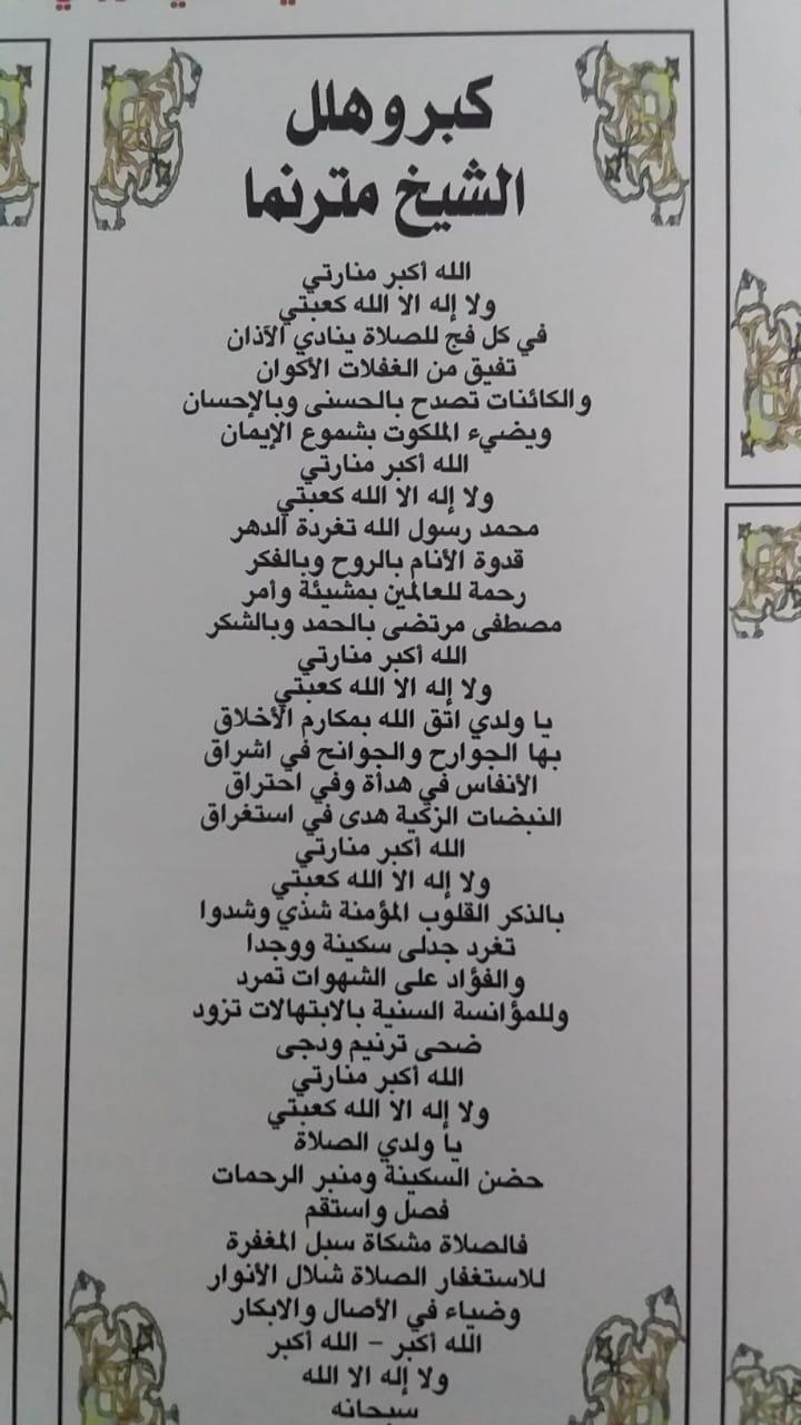 قصيدة للشاعر الصوفي المرحوم سيدي العربي الوزاني