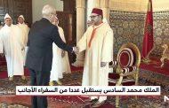 جلالة الملك يستقبل بالرباط عددا من السفراء الجدد