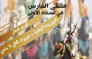 فيدرالية التبوريدة لجهة الرباط وسلا تنظم ملتقى الفارس الأول بمناسبة عيد العرش المجيد