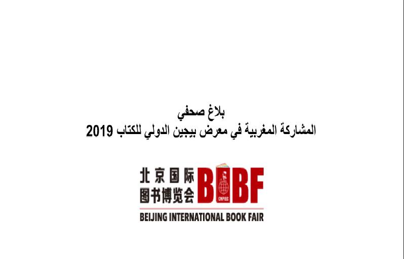 بلاغ صحفي المشاركة المغربية في معرض بيجين الدولي للكتاب 2019