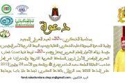 مؤسسة رباط الانوار للعلم المغربي تحتفل بالذكرى 20 لعيد العرش المجيد