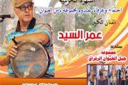 سهرة تكريمية لقيدوم ناس الغيوان الفنان عمر السيد
