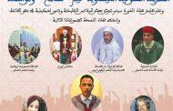 تخليدا لعيد العرش المجيد : تنظيم مهرجان مدينة الانوار للترات العيساوي