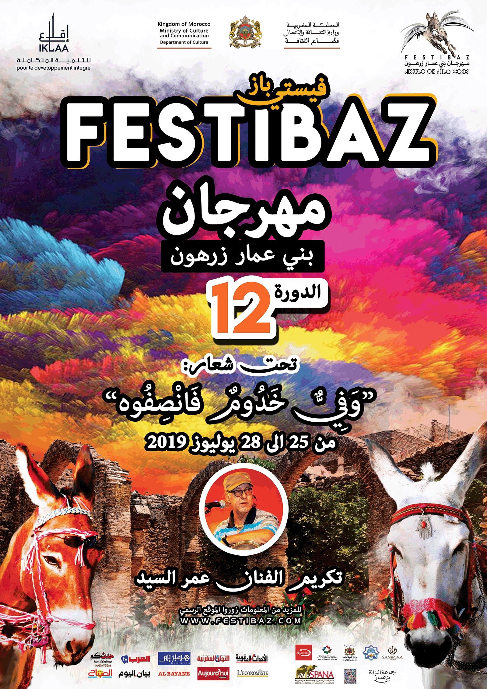 مهرجان بني عمار زرهون