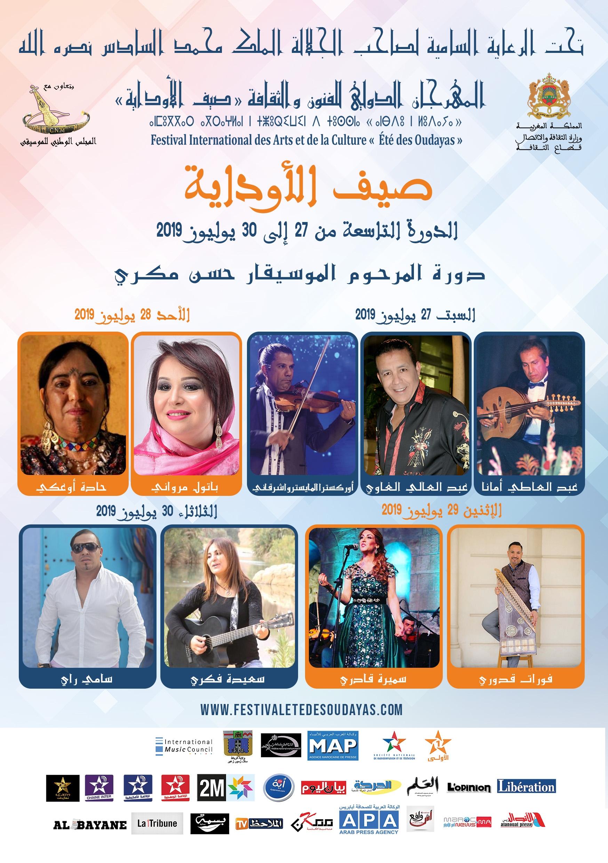 تحت الرعاية السامية لصاحب الجلالة الملك محمد السادس المهرجان الدولي للفنون والثقافة