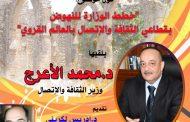 الدورة 12 لمهرجان فيستي باز من 25 إلى 28 يوليوز بقصبة بني عمار محمد الأعرج يفتتح بمحاضرة حول خطط الوزارة للنهوض بالقطاعين بالعالم القروي