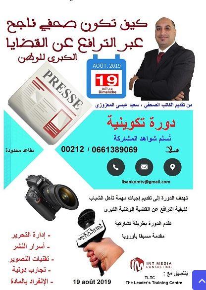إعلان : إطلاق دورة تكوينية في مجال الصحافة والإعلام الرقمي