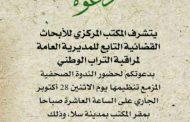 ندوة صحفية بعد الاطاحة بخلية ارهابية بوزان .
