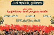 فرقة منار تحتفي بعيد المسيرة مع ساكنة الطاح