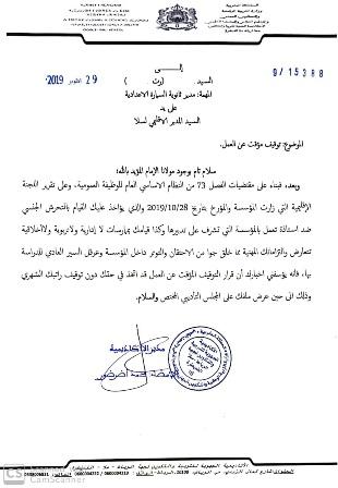 المديرية الاقليمية بسلا توقف أستاذ بتهمة التحرش الجنسي