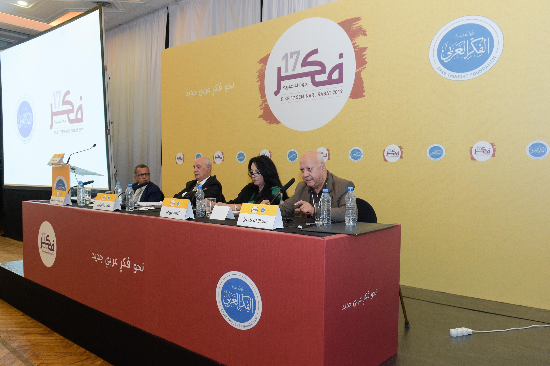الرباط : اختتام فعاليات ندوة نحو فكر عربي جديد