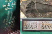مداغ ببركان : عرض للآثار النبوية الأصلية