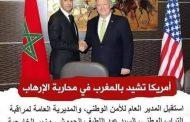 وزير الخارجية الأمريكي مايك بومبيو يتباحث مع عبد اللطيف حموشي