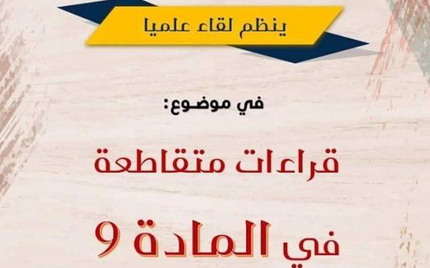 لقاء علمي بجامعة محمد الخامس